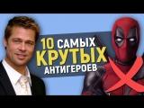 ТОП 10 лучших антигероев в сериалах!