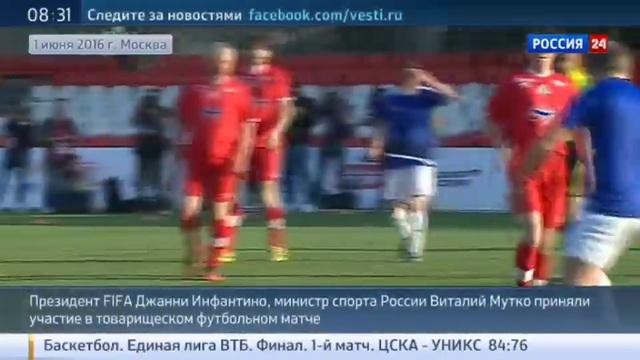 Новости на Россия 24 • Инфантино и Мутко сыграли в футбол со звездами политики и эстрады