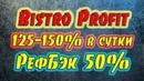 Bistro-Profit - Bistro Profit Отзывы и обзор проекта. Доходность 125%-150% в сутки. РефБэк 50%