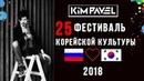25 фестиваль корейской культуры| Ким Павел