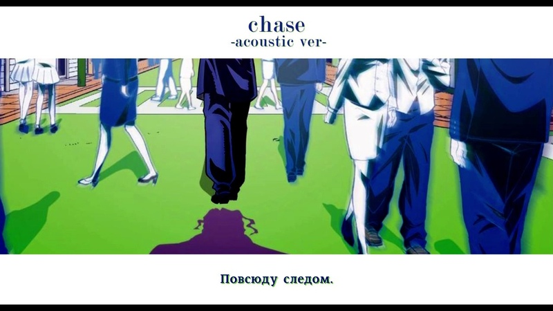 【hibiki】 chase ~acoustic ver~ (rus cover)