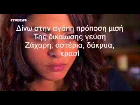 Otherview arva - Δικαίωση stixoi