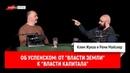 Реми Майснер о Глебе Успенском от Власти земли к Власти капитала