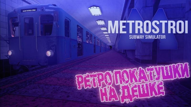 ПОКАТУШКИ НА РЕТРО МЕТРОВАГОНЕ ТИПА Д Garry's Mod Metrostroi 2019