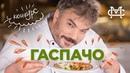 Суп Гаспачо, как приготовить дома. Рецепт холодного супа из томатов от Marco Cervetti.