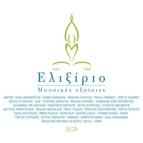 Instrumental альбом Elixir - Mousikes Exaisies