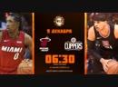 🏀LA Clippers Heat (06:30 МСК на русском языке)