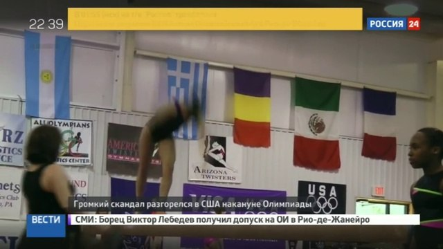 Новости на «Россия 24» • Скандал в США: тренеры растлевали несовершеннолетних гимнасток