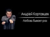 Андрей Картавцев - Любовь бывает раз (2018)