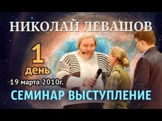 Семинар Реальные возможности человека Часть 1 Москва, 19 марта - Николай Левашов.