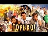 кинокомедия горько(2013 год)
