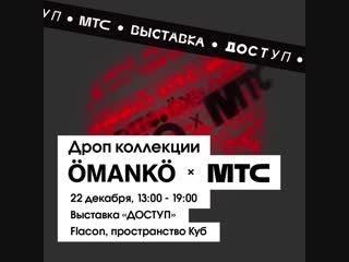 МТС   Доступ   Выставка   Дроп ÖMANKÖ
