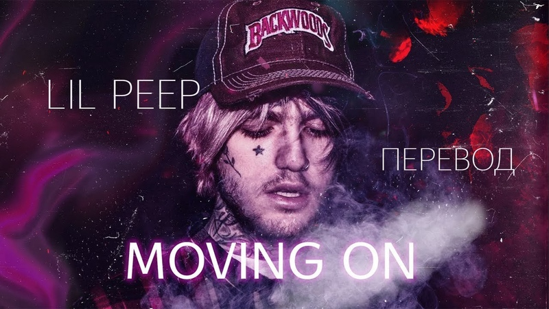 LIL PEEP - Moving On | ПЕРЕВОД | RUSSIAN SUBS