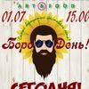 """""""БороДень!""""- бородатый фестиваль!"""