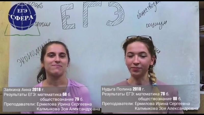 Отзыв о занятиях Нудьга Полины и Заякиной Ани