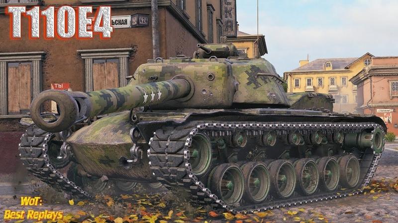 Т110Е4 : Танковый Экшон по КД , Без Перекура * Энск