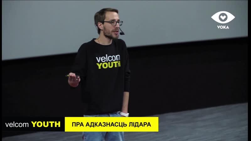 Дзмітрый Смірноў на velcom YOUTH Пра адказнасць лідара