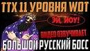 ЗАКРЫТЫЙ ТЕСТ ТАНКА С ТТХ 11 ЛВЛ ОЗВУЧКА БОЛЬШОЙ РУССКИЙ БОСС