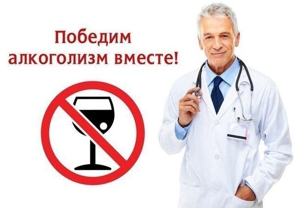 Кодирование от алкоголизма симферополь по довженко