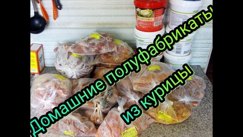 Заготовка домашних полуфабрикатов из кур. Июнь 2018