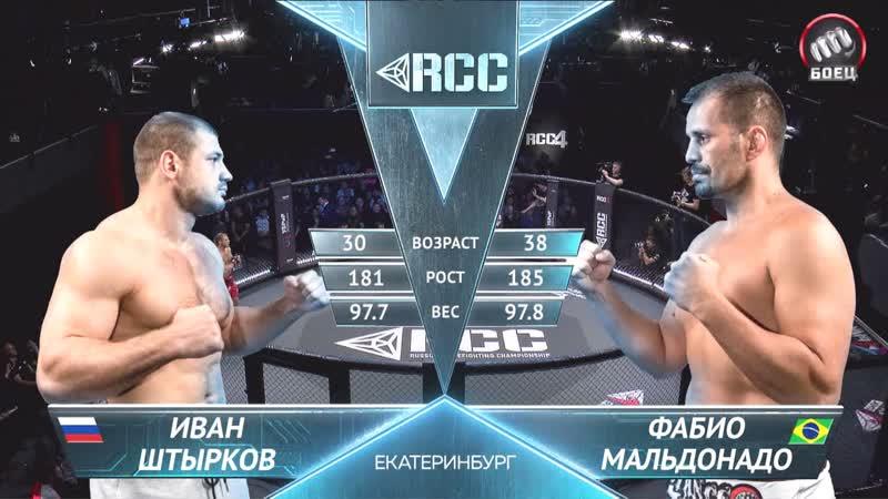 RCC4. Иван Штырков против Фабио Мальдонадо