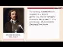 16 Завершение Английской буржуазной революции и ее итоги