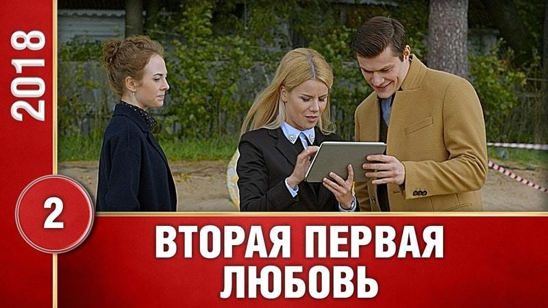 ПРЕМЬЕРА 2019 Вторая первая любовь 2 серия Русские мелодрамы новинки 2019