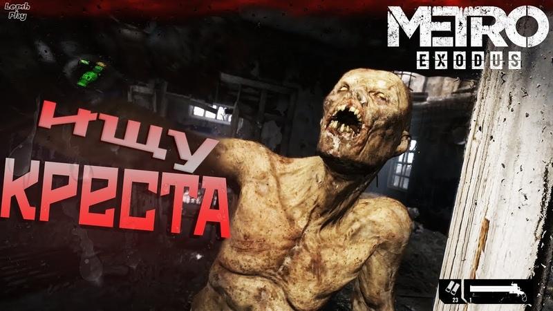 Metro Exodus (Метро Исход) Прохождение 3. Зверолюди, Порт, механик Крест. На русском, без мата