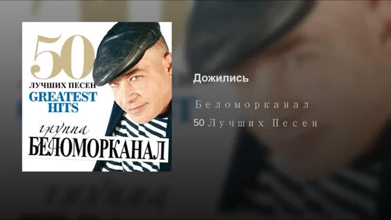 Дожились Беломорканал
