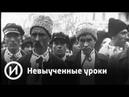 200 год. Невыученные уроки истории | 1933 год