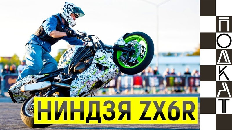 В чём особенности Kawasaki Ninja ZX-6R для стантрайдинга? Отвечает Денис Рыбалко.