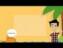 Мультфильм о том, как работает коучинг