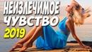 СЕРИАЛ 2019 НЕ НАЙТИ НА ЮТУБЕ НЕИЗЛЕЧИМОЕ ЧУВСТВО Русские мелодрамы 2019 новинки HD