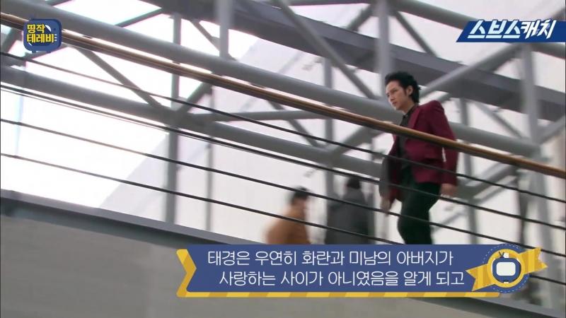 장근석, 박신혜 주연 미남이시네요 《띵작테레비 ⁄ 드라마 다시보기 ⁄ 스브스캐치》