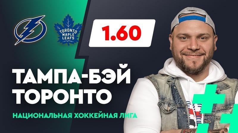 ТАМПА-БЭЙ - ТОРОНТО. Прогноз на матч от Александра Малыхина