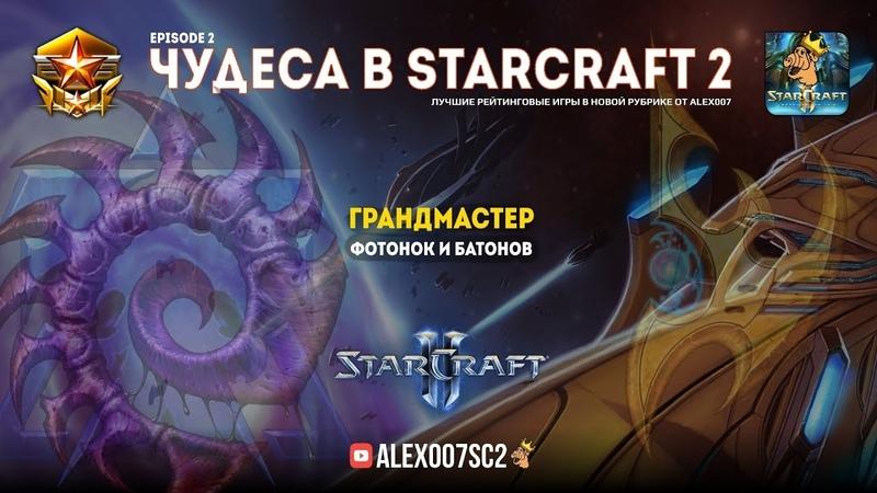 Чудеса в StarCraft II Ep 2 Грандмастер фотонок и батонов Лучшие игры с Alex007