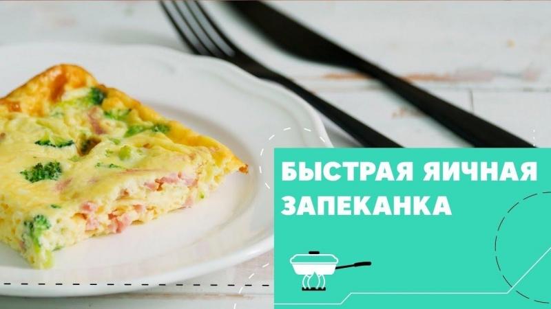 Сытная яичная запеканка с сыром и ветчиной [eat easy]