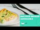 Сытная яичная запеканка с сыром и ветчиной eat easy
