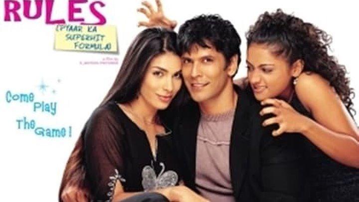 Пять правил соблазнения / Rules Pyaar Ka Superhit Formula (2003)@