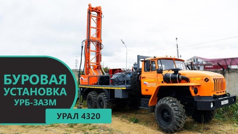 Буровая установка УРБ-3А3М на шасси Урал 4320 производства Уральского Завода Спецтехники