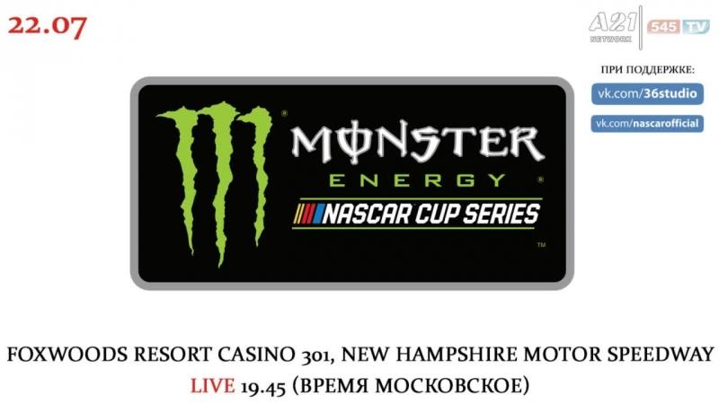Monster Energy Nascar Cup Series, Foxwoods Resort Casino 301, New Hampshire Motor Speedway, 22.07.2018, Начало трансляции 19.45