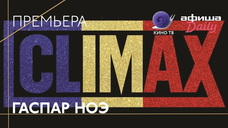 Канны2018: «CLIMAX» Гаспара Ноэ — премьера