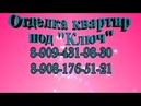 Ремонт квартир в Таганроге 8 909 431 98 30