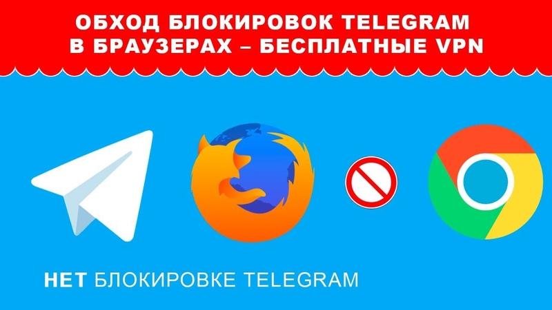 Обход блокировок Telegram в браузерах – Бесплатные VPN настройка