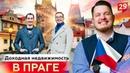 Недвижимость в Чехии   Доходный дом в Праге   Стоит ли инвестировать в недвижимость в Праге?
