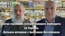 Д Таран Интервью с Анатолием Вассерманом Когда закончится госпереворот на Украине
