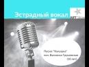 Василиса Грушевская.песня Кукушка.Творческая мастерская ART SHOW
