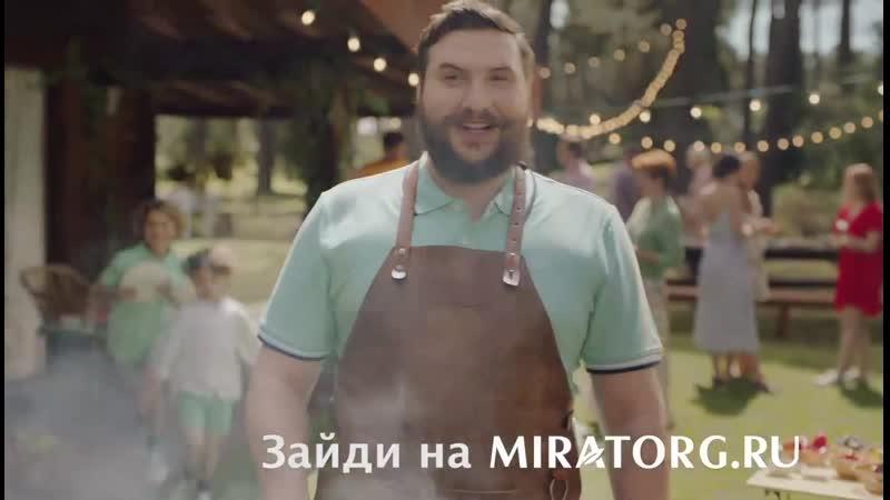 Открывай сезон гриль с МИРАТОРГ