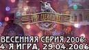 Что Где Когда Весенняя серия 2006г., 4-я игра от 29.04.2006 интеллектуальная игра
