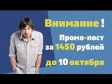 Промо-пост за 1450 рублей. Закажи до 10 октября
